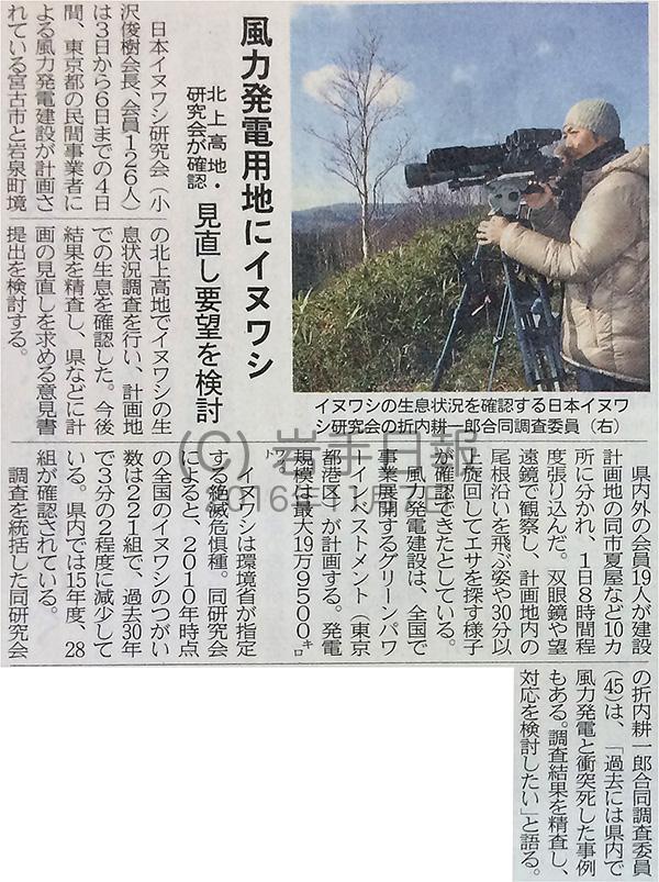 岩手日報 2016年11月7日付