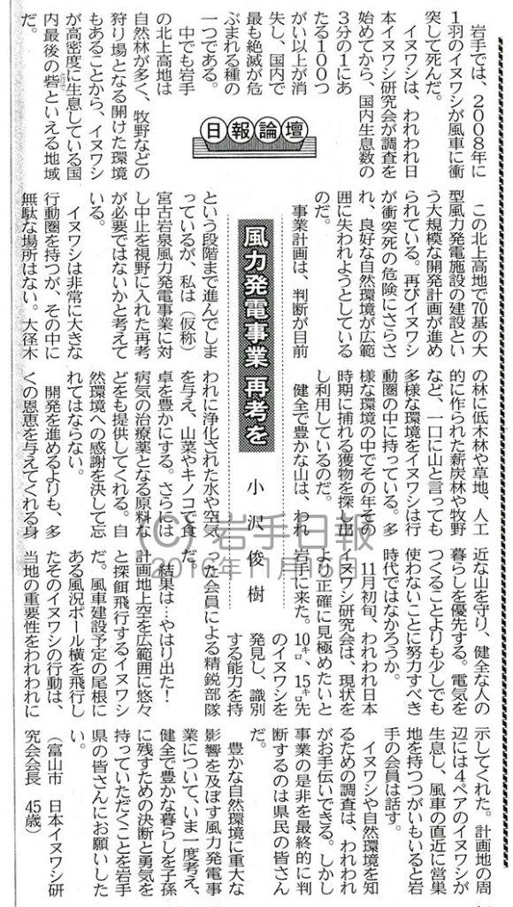 岩手日報 2016年11月15日付